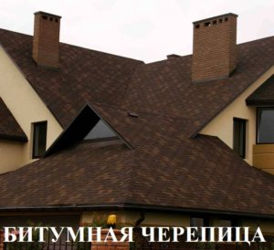 Битумная черепица Киев купите по низкой цене от Арембуд