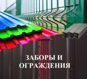 Забор ограждения в Киеве по низкой цене от Арембуд