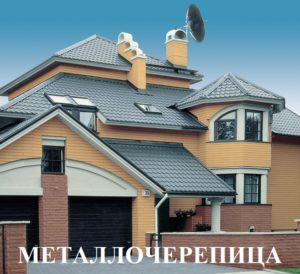 Металлочерепица Киев от Арембуд