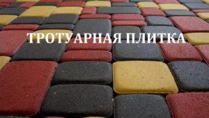 укладка тротуарной плитки арембуд киев, купить, цена, прайс